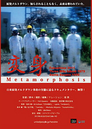 変身 Metamorphosis