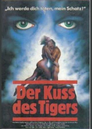 キス・オブ・ザ・タイガー