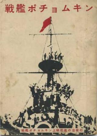 戦艦ポチョムキン(1967)