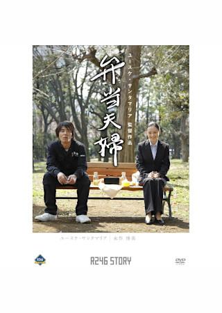 R246 STORY「弁当夫婦」