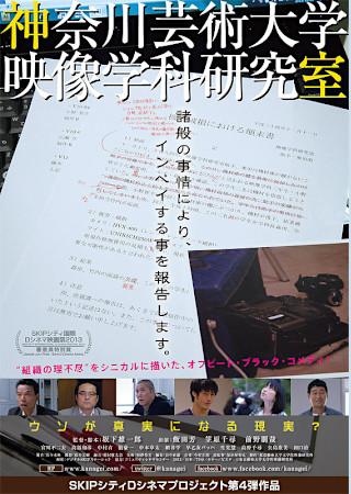 神奈川芸術大学映像学科研究室