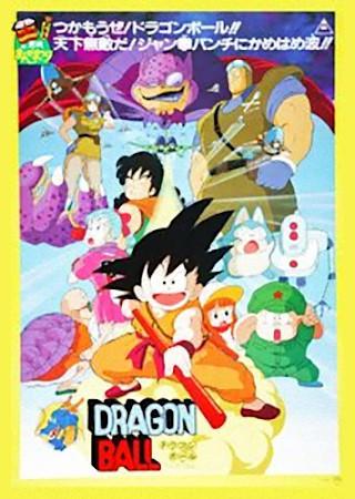 劇場版 ドラゴンボール 神龍の伝説
