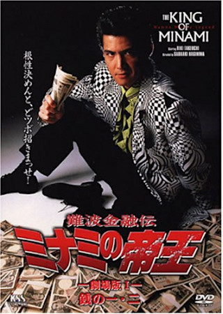 難波金融伝 ミナミの帝王 劇場版PARTI