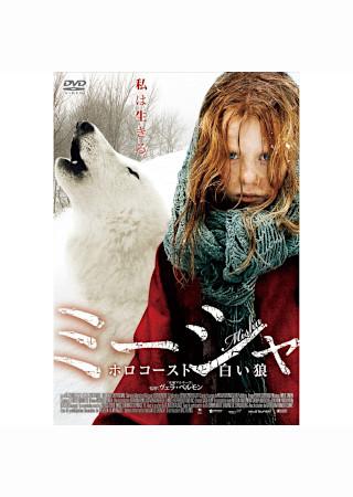 ミーシャ/ホロコーストと白い狼