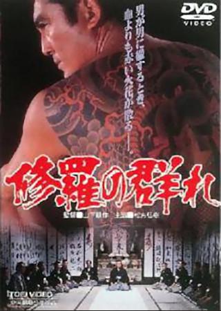 修羅の群れ(2002)