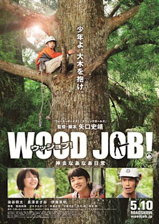 WOOD JOB!(ウッジョブ) 神去なあなあ日常