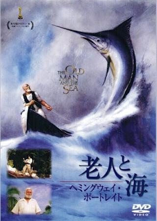 老人と海 (1999)