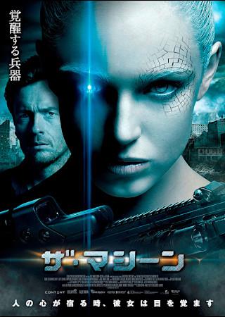 ザ・マシーン (2014)