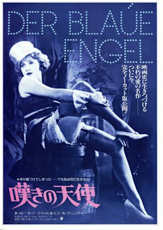 嘆きの天使 (1930)
