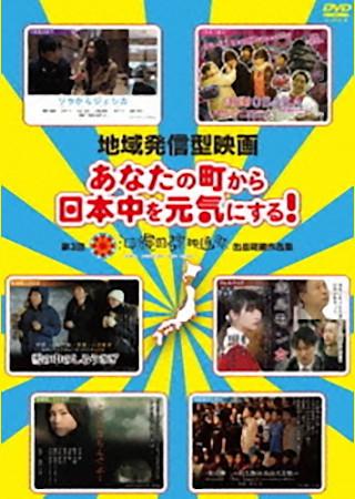 第3回沖縄映画祭出品作品短編集