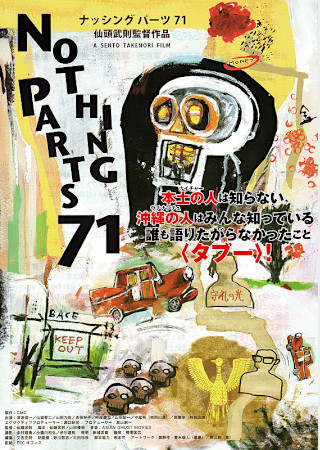 NOTHING PARTS 71