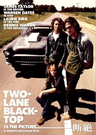 断絶(1971)