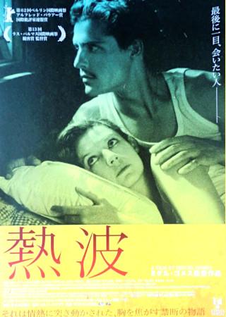 熱波 (2012)