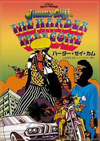 ハーダー・ゼイ・カム (1972)