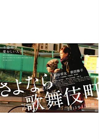 さよなら歌舞伎町