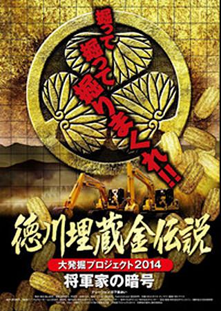 徳川埋蔵金伝説 大発掘プロジェクト 2014 将軍家の暗号