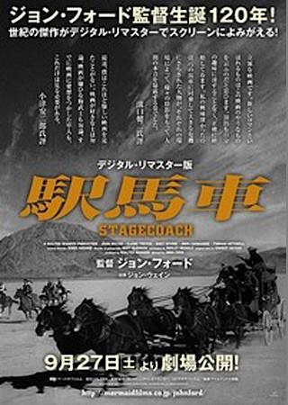 駅馬車(1939)