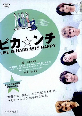 ピカ☆ンチ LIFE IS HARDだけどHAPPY (2002)