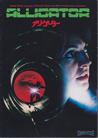 アリゲーター (1980)