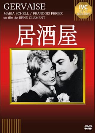 居酒屋 (1956)