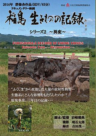 福島 生きものの記録 シリーズ2 異変