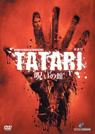 TATARI タタリ 呪いの館