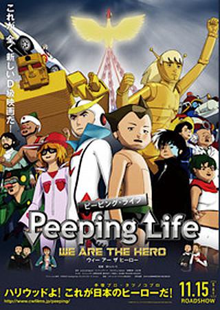 Peeping Life WE ARE THE HERO