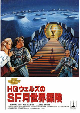 H.G.ウェルズのS.F.月世界探険
