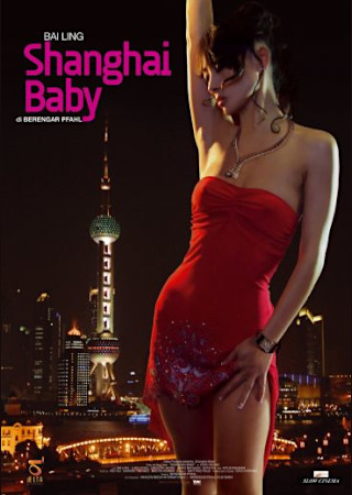 上海ベイビー