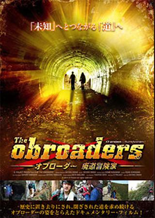 The Obroaders オブローダー 廃道冒険家