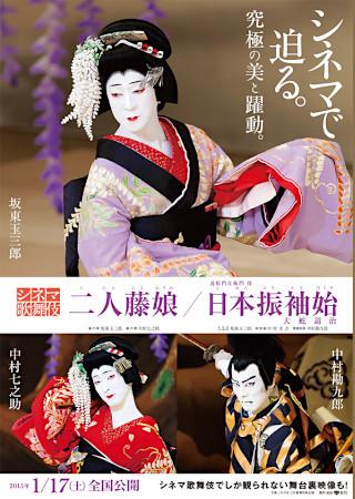 シネマ歌舞伎 二人藤娘
