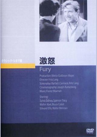 激怒 (1936)
