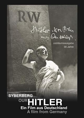 ヒトラー、あるいはドイツ映画
