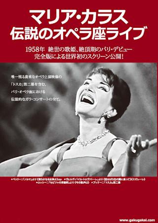 マリア・カラス 伝説のオペラ座ライブ