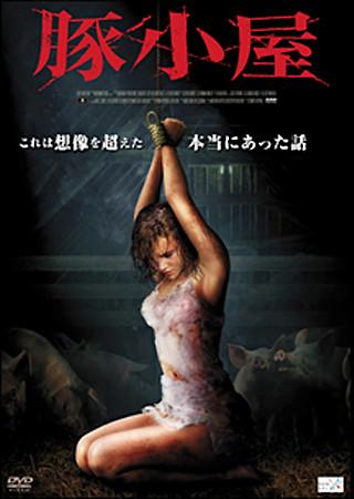 豚小屋 (2009)