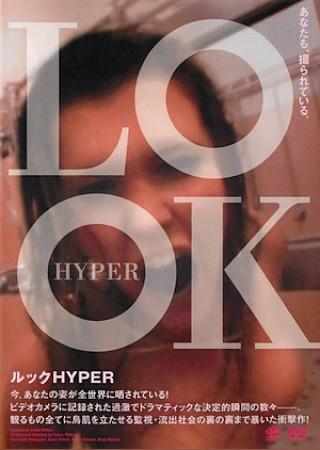 LOOK HYPER