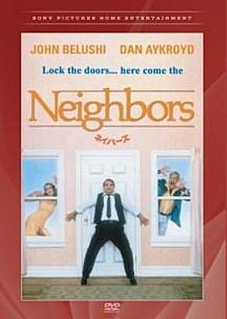ネイバーズ (1982)