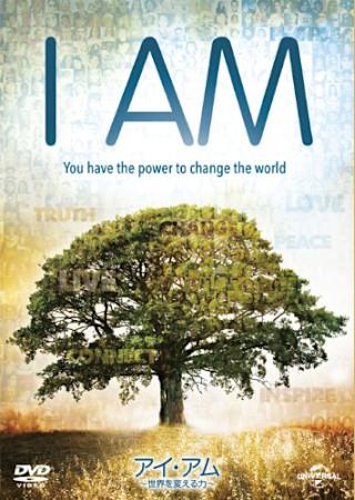 I AM アイ・アム 世界を変える力