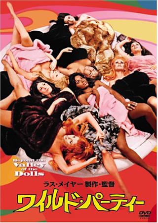 ワイルド・パーティー (1970)
