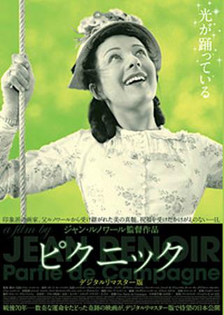 ピクニック (1936)