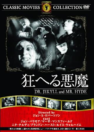 ジキル博士とハイド氏 / 狂へる悪魔 (1920)