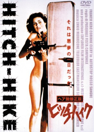 ヒッチ・ハイク (1977)