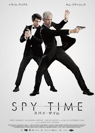 SPY TIME スパイ・タイム