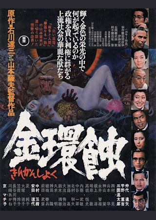 金環蝕 (1975)
