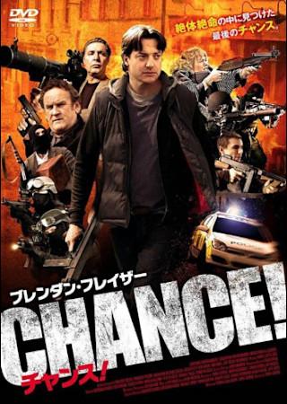 チャンス! (2011)