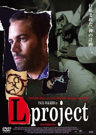 L project (L プロジェクト)