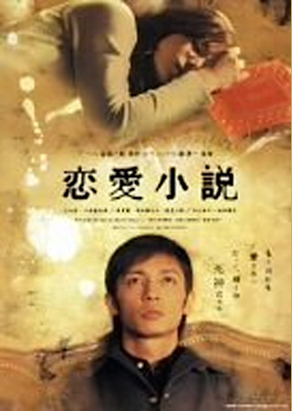 恋愛小説 (2004)
