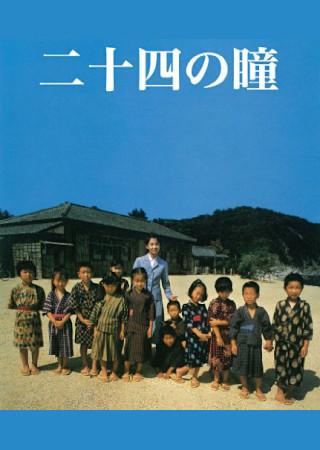 二十四の瞳 (1987)