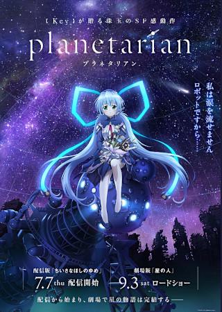 planetarian 星の人
