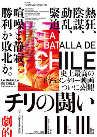 チリの闘い